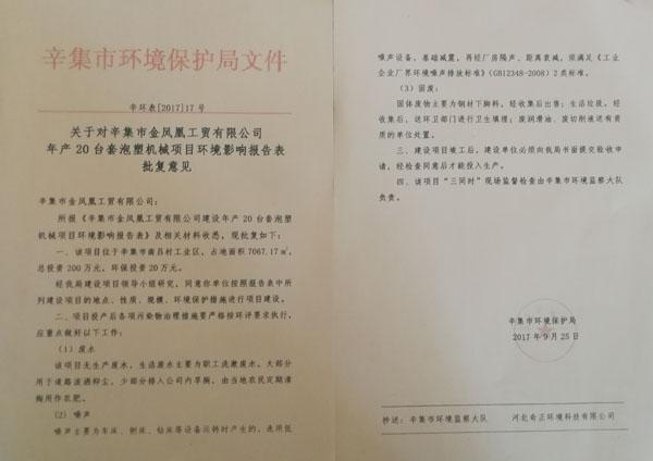 辛集市环境保护局文件